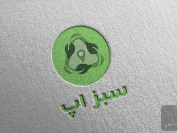 طراحی لوگو سبزاپ
